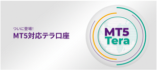 AxioryがMT5口座の提供を開始!