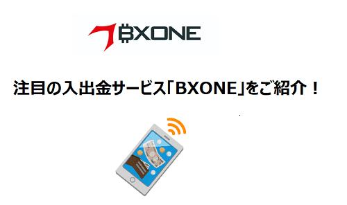 海外FXの新たな入出金手段「BXONE」のご紹介