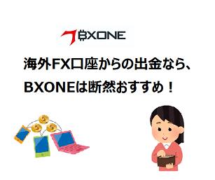 海外FX会社からの出金にはBXONE出金がおすすめ!