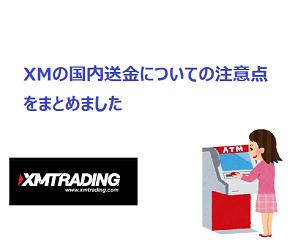 【XM】国内送金での入金の注意点を解説