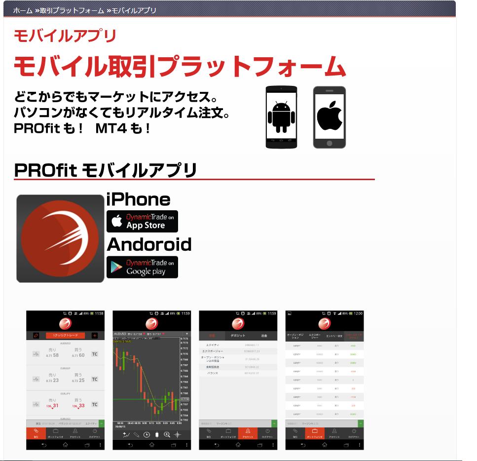 ダイナミックトレードモバイルアプリページ