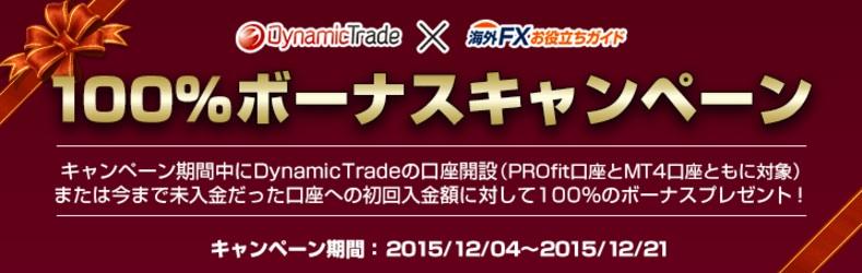 dynamictrade100.jpg