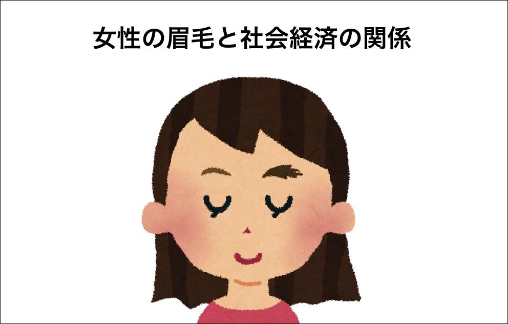 eyebrowandeconomy.jpg