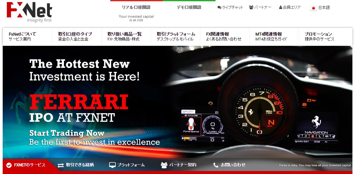 FxNetのwebsite