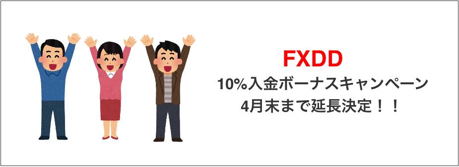 fxdd_10deposit.png