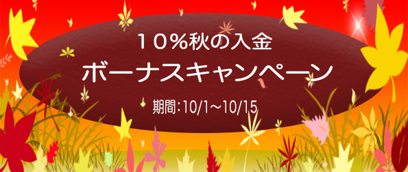 FXDD10%秋の入金ボーナス