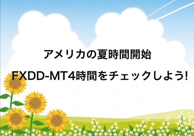 fxdd_mt4_夏時間1.png