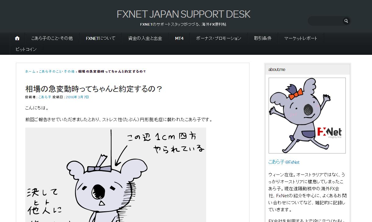 FxNet公式ブログ