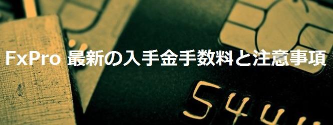 fxpro_depositfee1.jpg