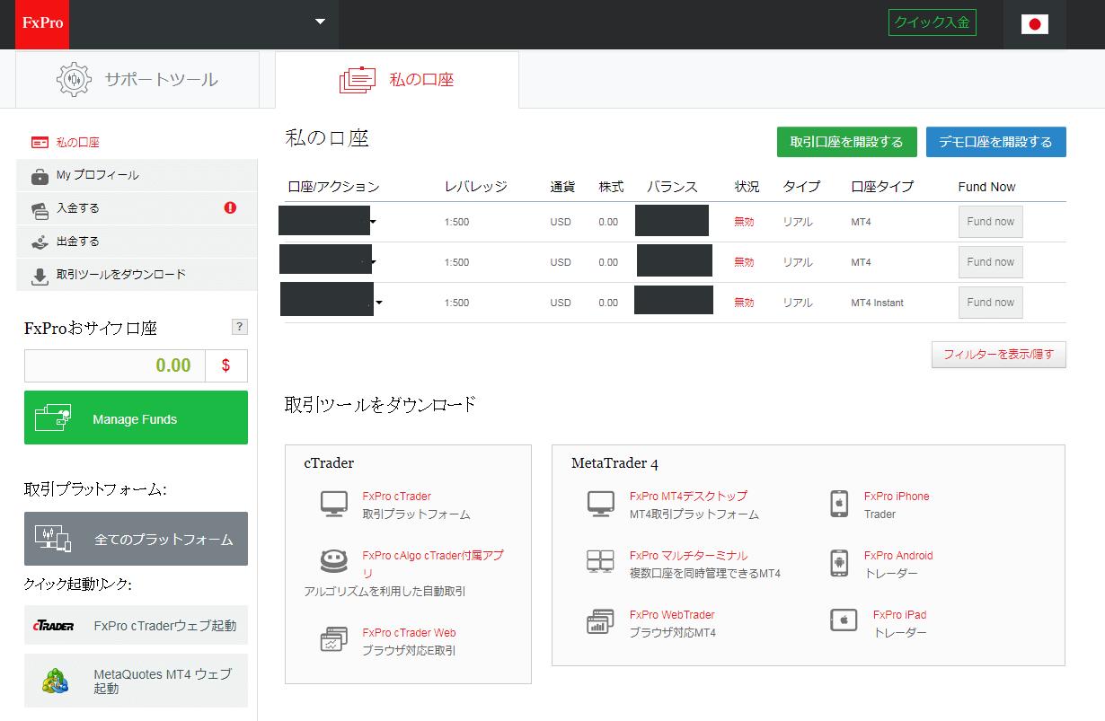 FxPro口座移管02