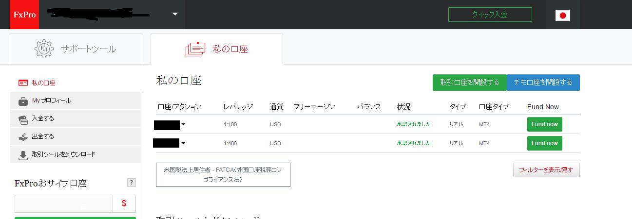 FxProレバレッジ変更01