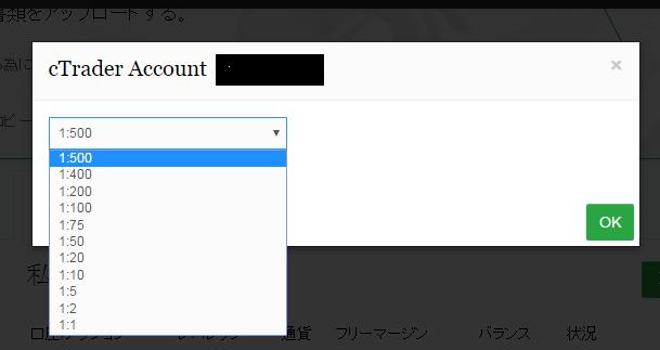 FxProレバレッジ変更03