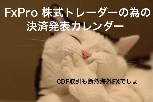 fxpro_shares.jpg