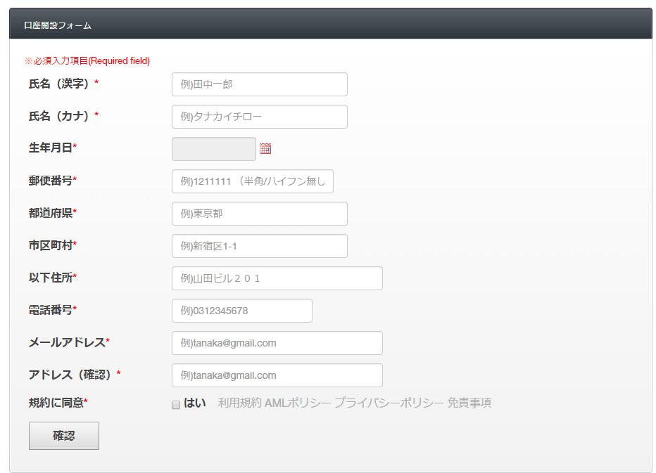 HighTradeFX口座開設フォーム