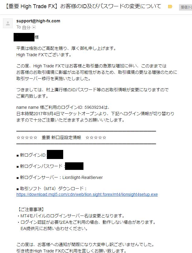 HighTradeFXサーバー増強01