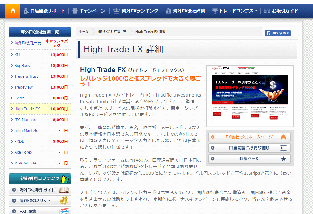 HighTradeFX会社詳細