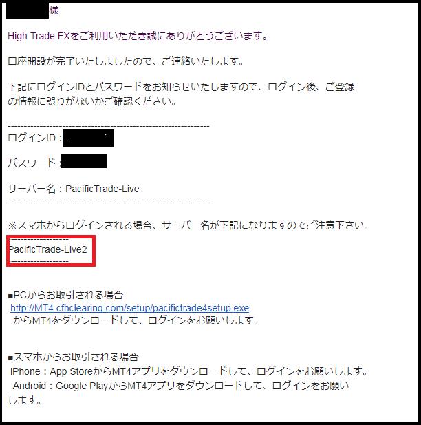 HighTradeFXメール01