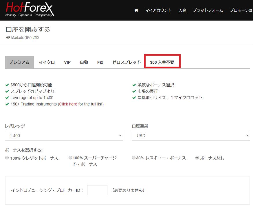 HotForex入金不要ボーナス02
