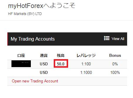HotForex入金不要ボーナス05
