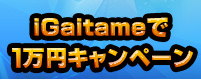 iGaitame_banner.png