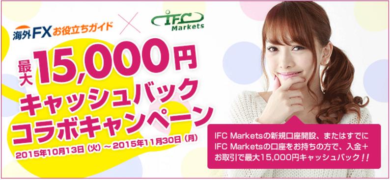 ifcm15000.png