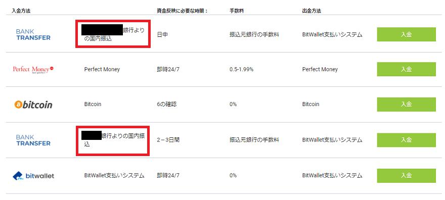 IFCM 国内銀行送金03