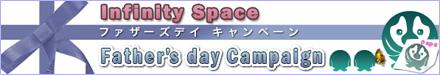 Infinity Space トロール  FX Troll