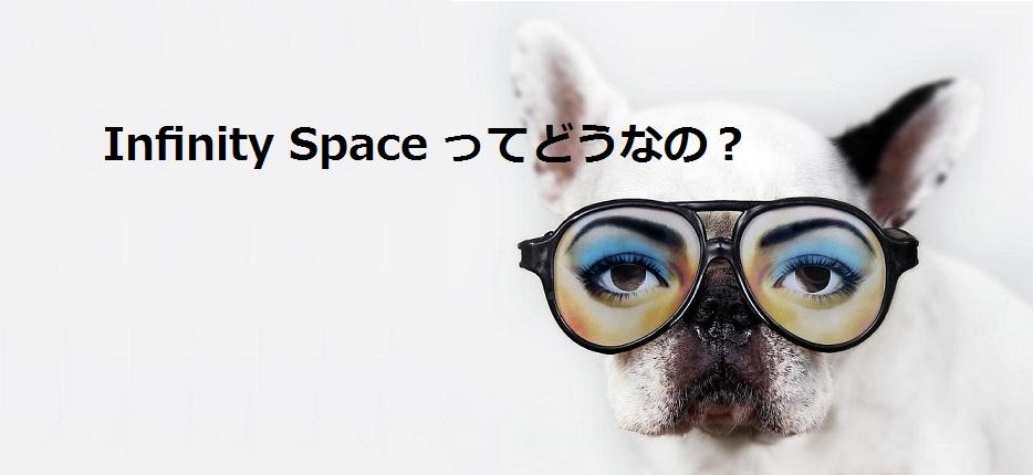 infinityspace1.jpg