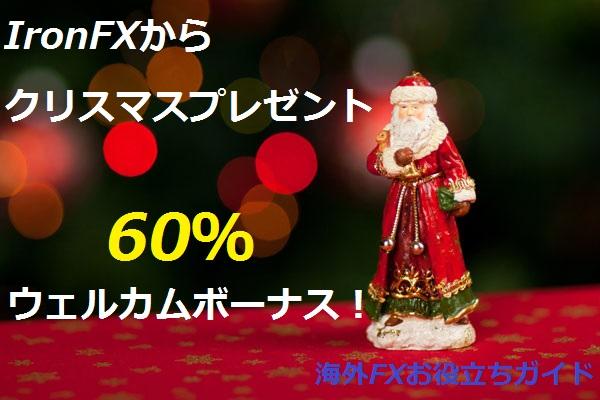 IronFX60%ボーナス