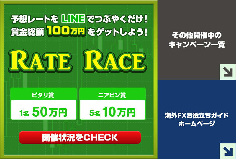 line_raterace_menu.jpg