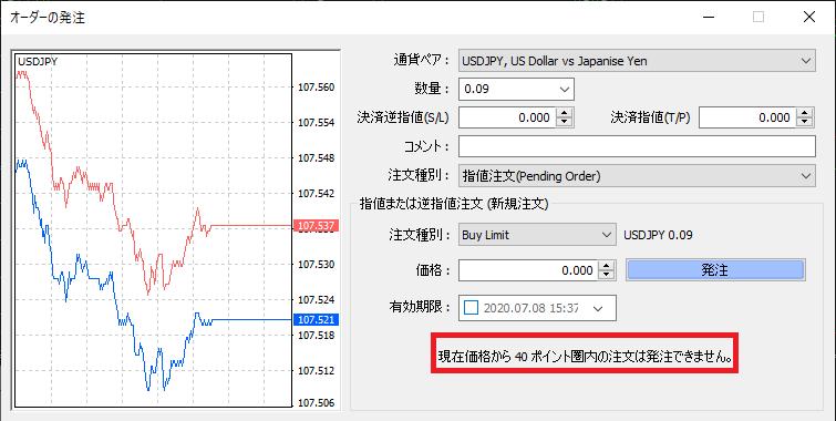 XM 新規注文