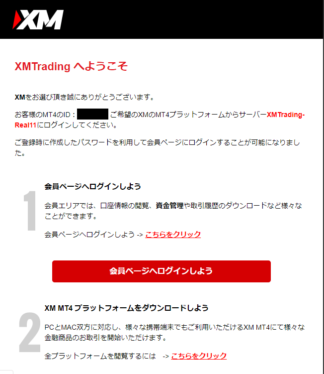 MT4ログイン情報メール
