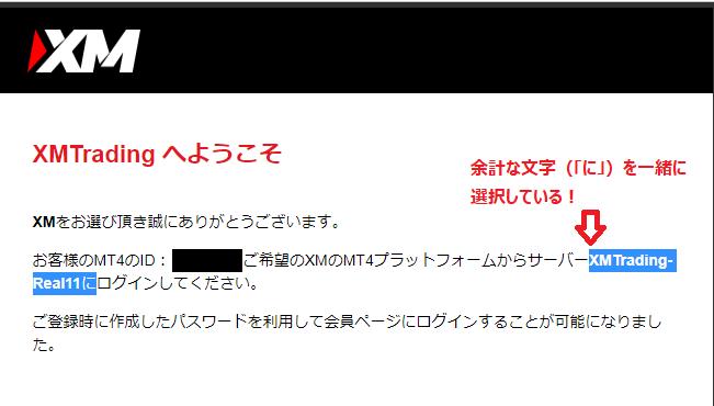 ログイン情報コピペミス