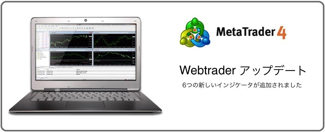 mt4_webtrader_201602.jpg