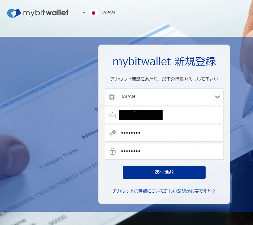 mybitwallet開設手順01