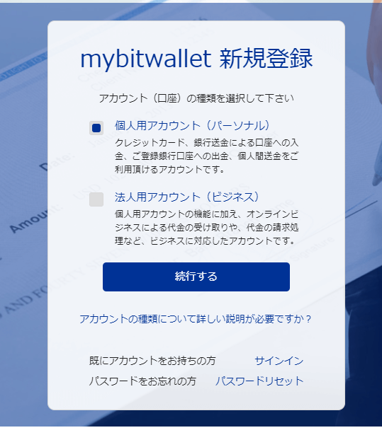mybitwallet開設手順02