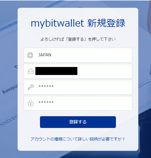mybitwallet開設手順03