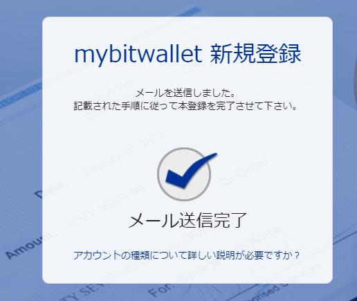 mybitwallet開設手順04