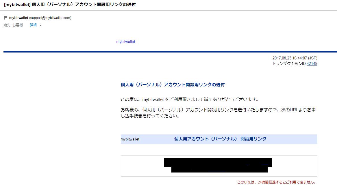 mybitwallet開設手順05
