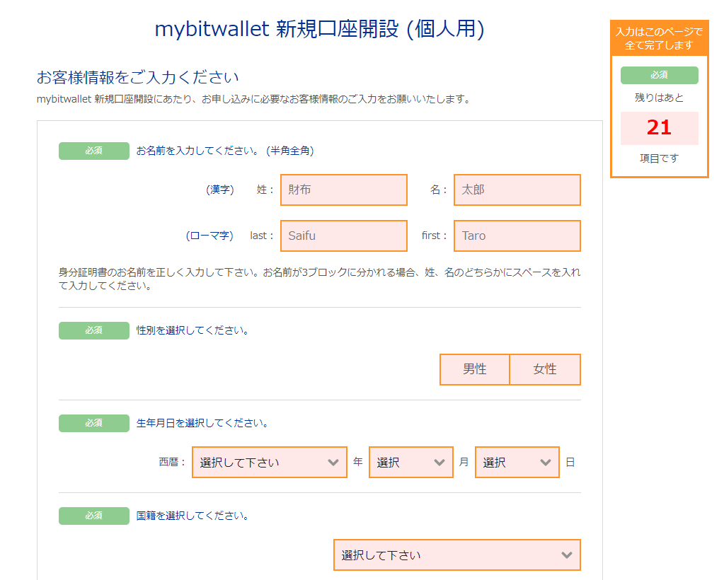 mybitwallet開設手順06