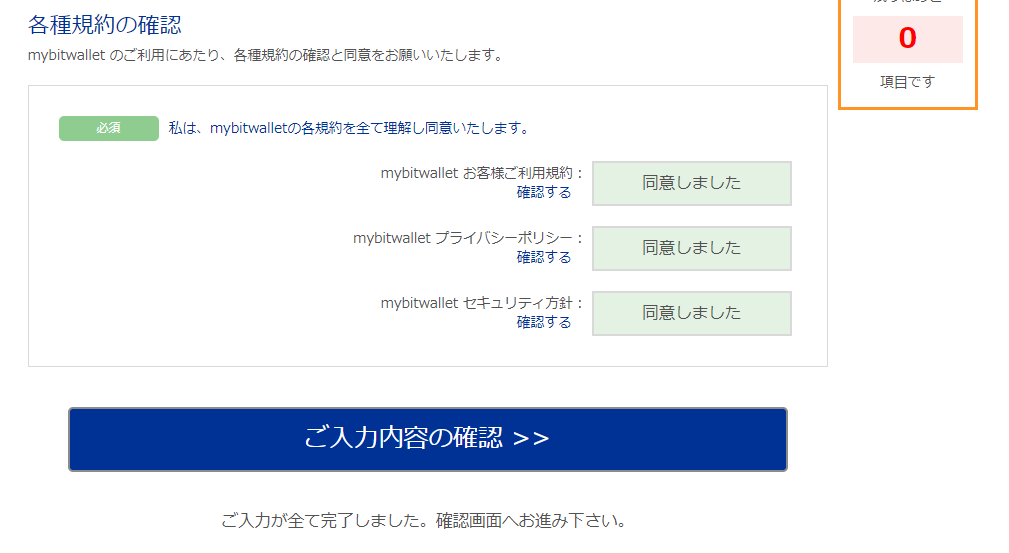 mybitwallet開設手順09