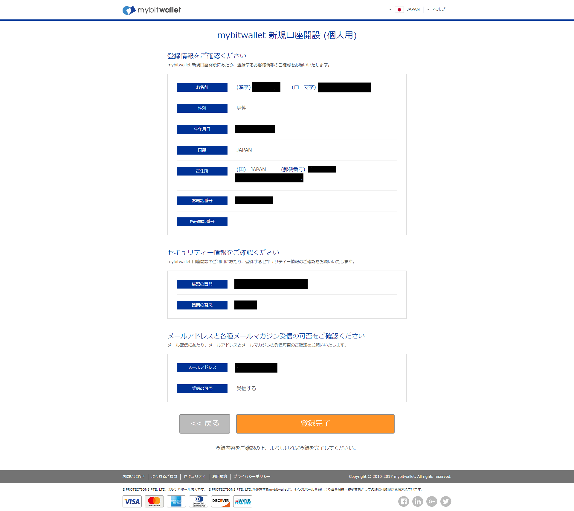 mybitwallet開設手順10
