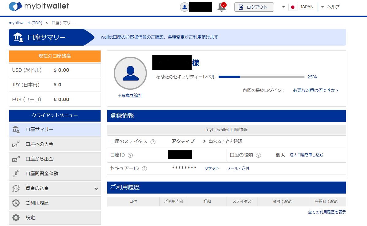 mybitwallet開設手順12