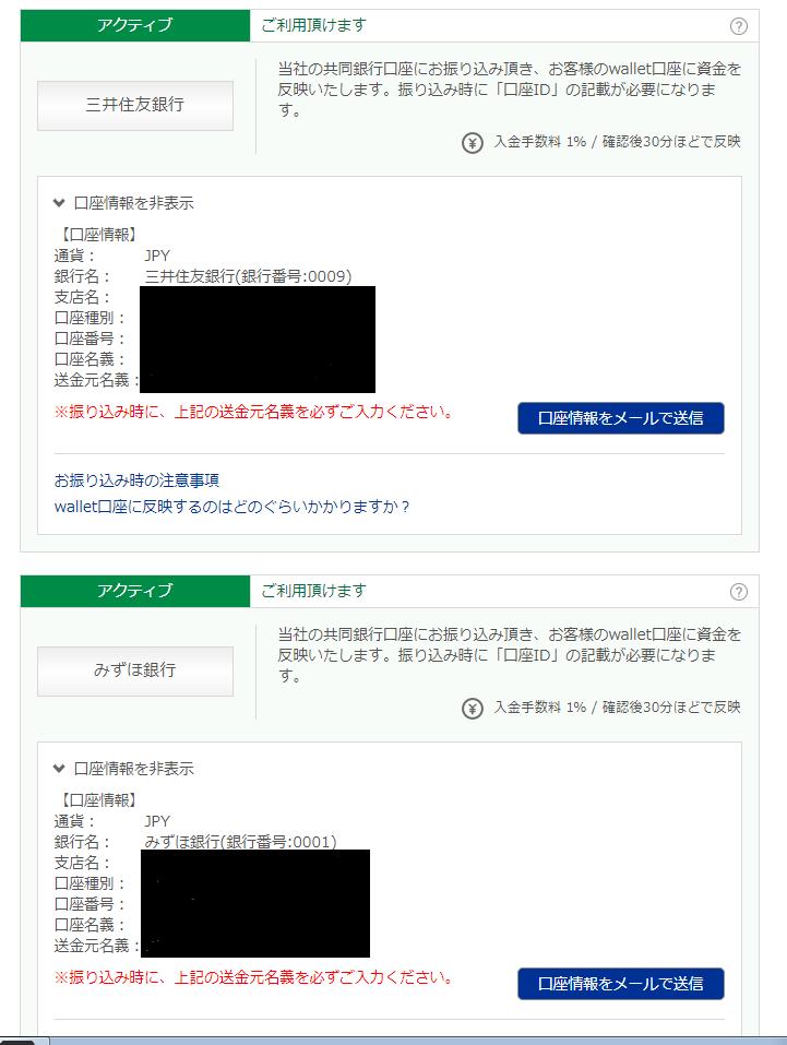 mybitwallet国内送金
