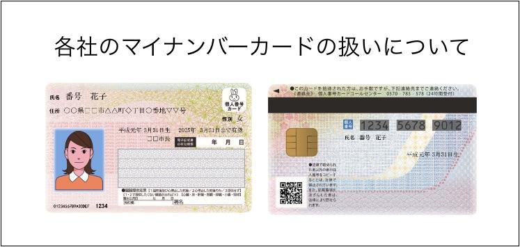 mynumbercard.jpg
