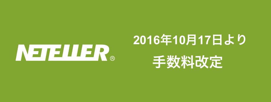 neteller_fee201610.png