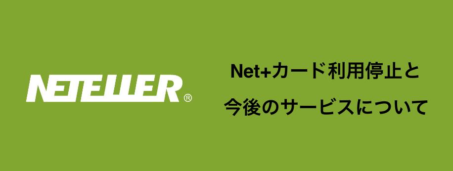 neteller_netcard201608.png