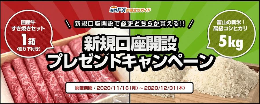 新規口座開設お米・お肉プレゼント