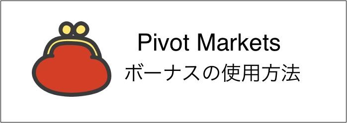 pivotmarkets_bonus.jpg