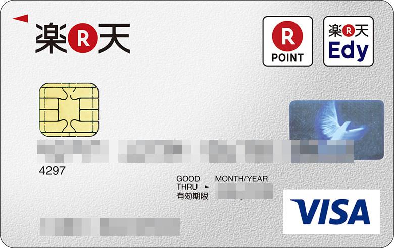 rakuten-card.jpg